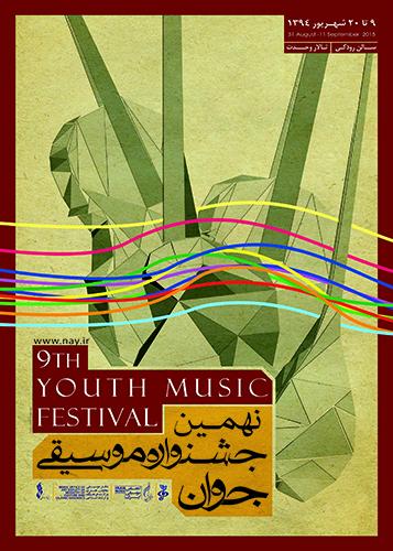 نهمین جشنواره موسیقی جوان برگزار می شود